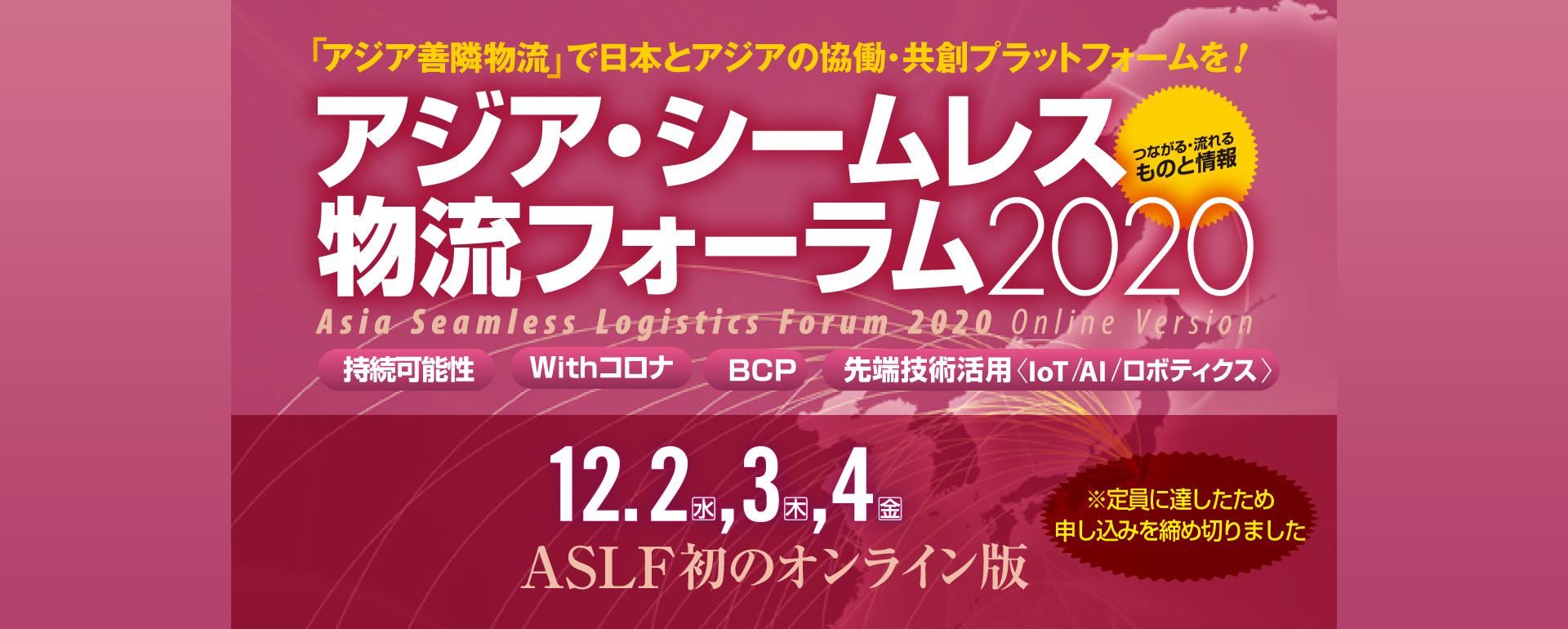 【オンライン版】アジア・シームレス物流フォーラム2020
