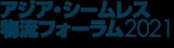 アジア・シームレス物流フォーラム2021 オンライン版